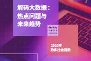 2020年数字社会指数报告