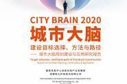 2020年城市大脑规划建设与应用研究报告