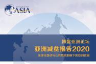 亚洲减贫报告2020