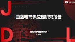 2020直播电商供应链研究报告