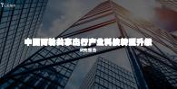 中国两轮共享出行产业科技转型升级研究报告