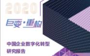 2020年中国企业数字化转型研究报告