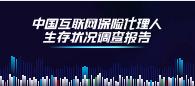 中国互联网保险代理人生存状况调查报告