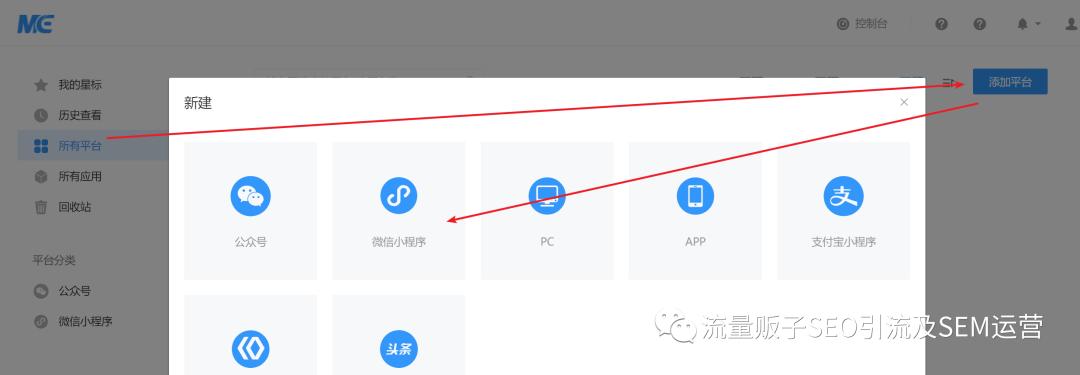 「面向纯小白」微擎对接微信小程序入门指南