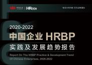 2021中国企业HRBP实践及发展趋势展望