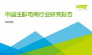 2020年中国生鲜电商行业研究报告