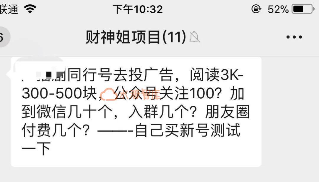 财神姐:QQ付费群凉了?自动化赚钱机器该何去何从
