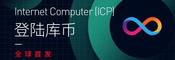 icp币购买地址,ICP上线最新价格行情