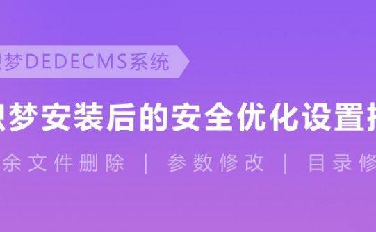 dedecms安全设置图文详解(目录权限,参数修改)