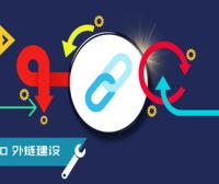 2020年谷歌seo最实用的外链建设技巧