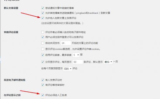 如何开启和关闭WordPress网站评论功能?