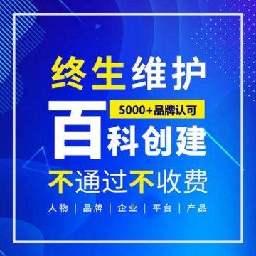 百度/360/搜狗百科创建,修改