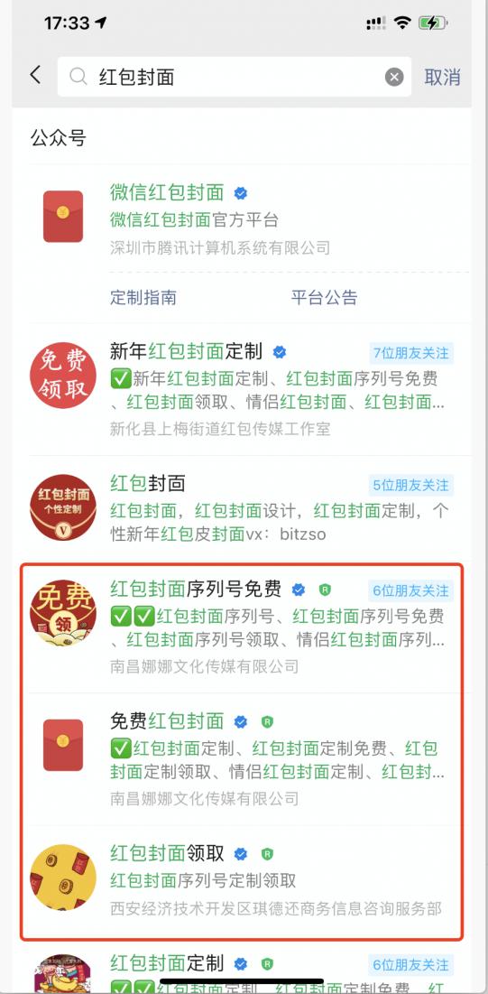 微信公众号如何拦截引流才赚钱?红包封面如何制作?