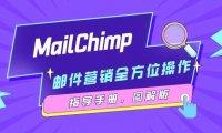 图解版!MailChimp操作全方位指导手册