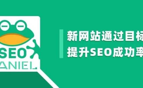 新网站如何通过目标管理提升SEO成功率?