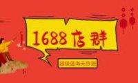 1688店群项目实操分享及总结