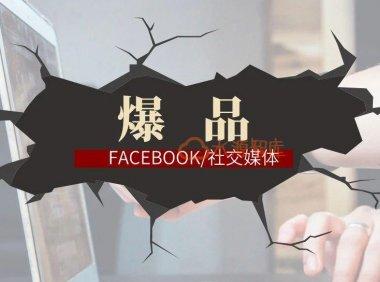 三招让你从FB广告中找到爆品