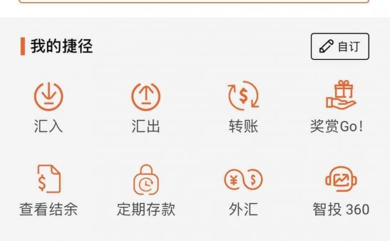 2021年香港中信银行国际inMotion账户无需见证成功开户实操