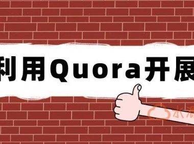 如何利用Quora开展营销