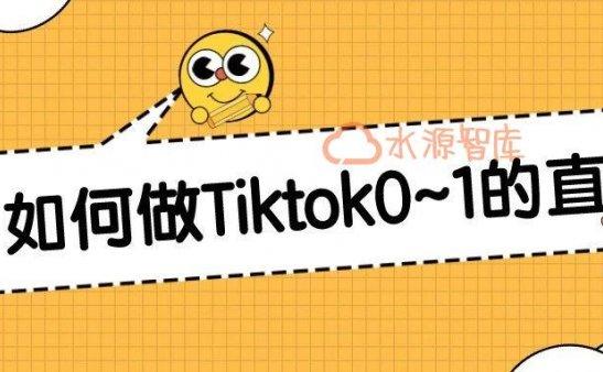 一个人如何从0~1做Tiktok的直播?| 保姆级教程