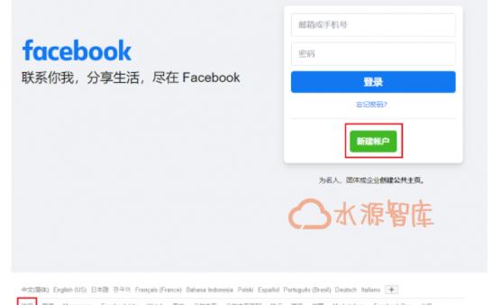 如何创建Facebook账号(facebook账号怎么注册)